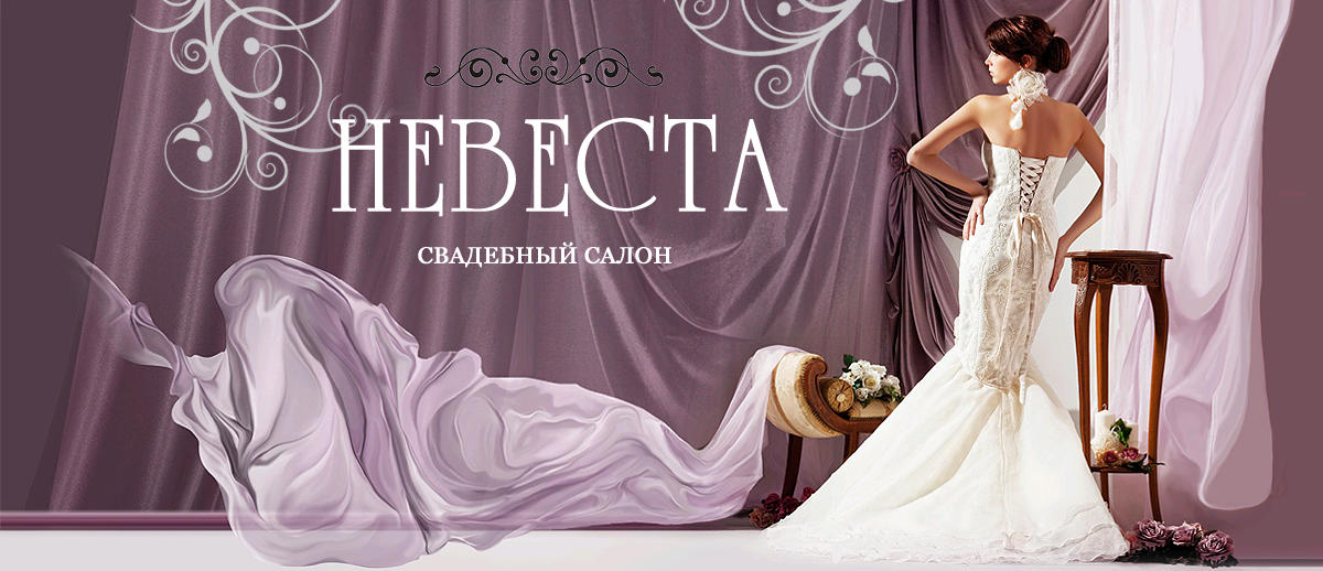 "Салон магазин ""Невеста"""